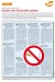 Cover Merkblatt Rauchen
